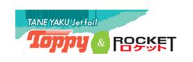 トッピー & ロケット [JetFoil TOPPY & ROCKET]