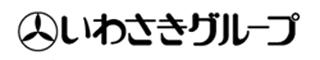岩崎グループ